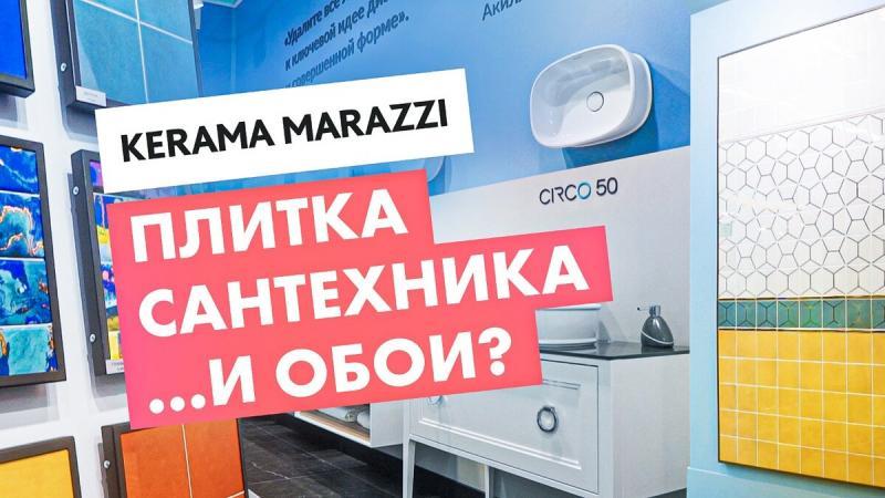 Kerama Marazzi — плитка, сантехника… обои?