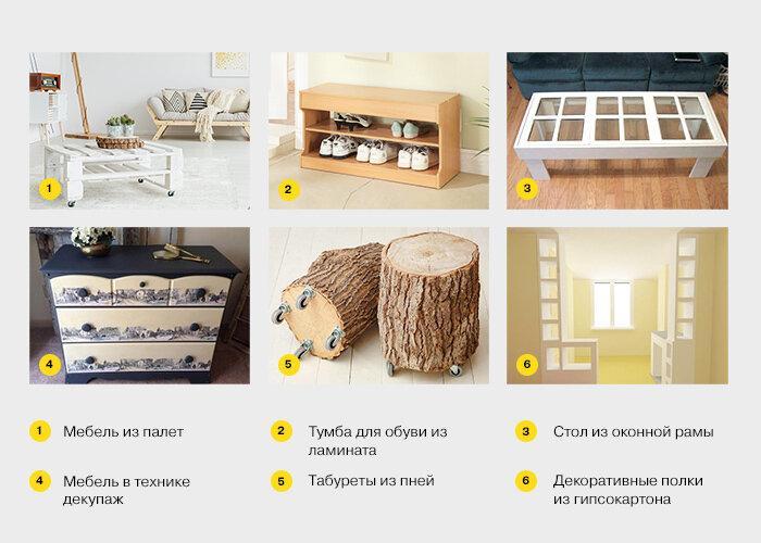 9 вариантов мебели из подручных материалов