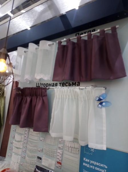 Встал вопрос о покупке новых штор для кухни. Почему мне понравилось выбирать шторы в Леруа Мерлен