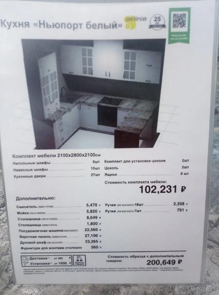 Новые красивые кухни в Леруа вызвали желание сменить мебель в доме. Взгляните и вы, что там предлагается