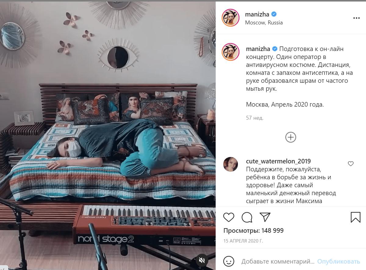 Где живет певица Манижа? Азиатские мотивы в интерьере ее московской квартиры