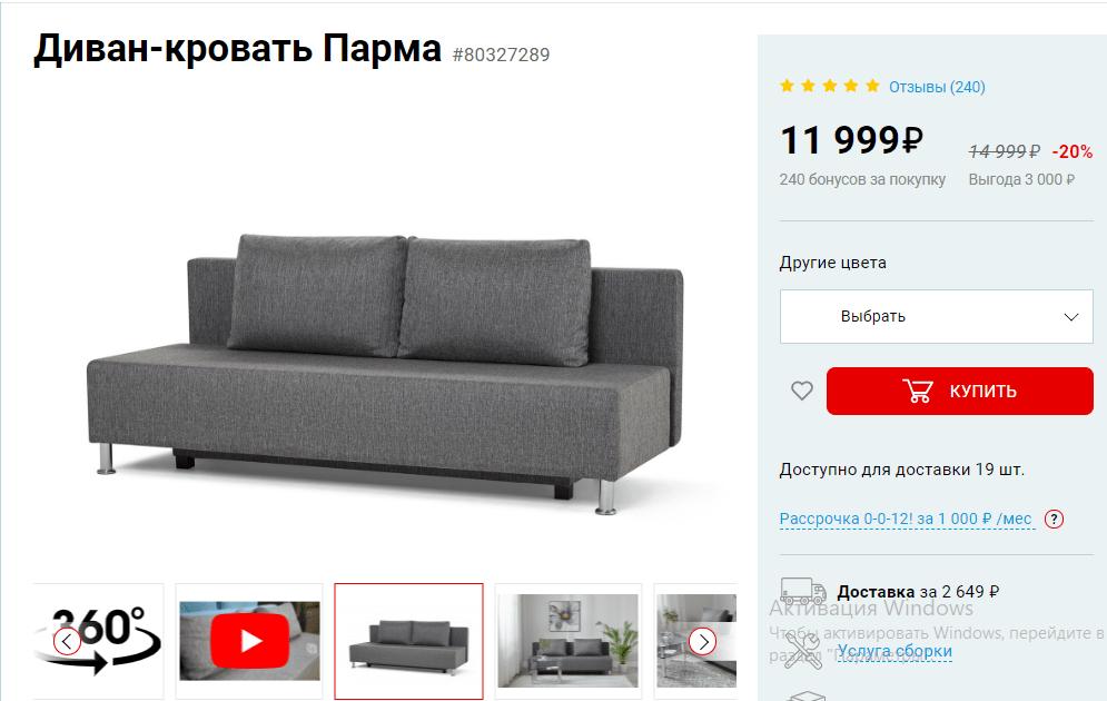 """Если нужен диван с ежедневным раскладыванием, то лучше покупать """"еврокнижку"""""""